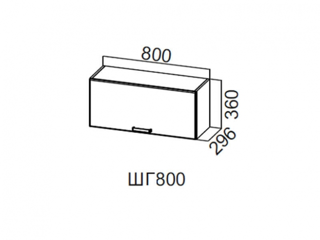 Шкаф навесной горизонтальный 800 ШГ800 360х800х296мм Волна