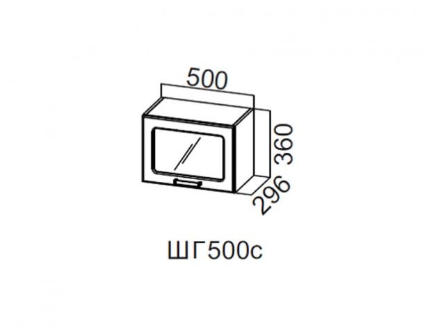 Шкаф навесной горизонтальный со стеклом 500 ШГ500с 360х500х296мм Волна