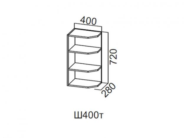 Шкаф навесной торцевой 400 Ш400т 720х400х296мм Волна