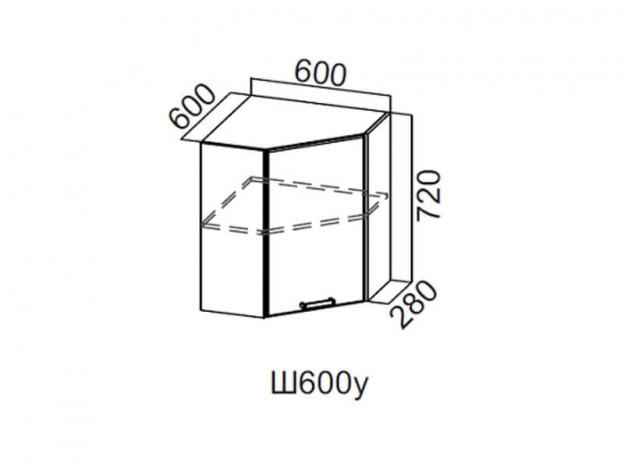 Шкаф навесной угловой 600 Ш600у 720х600х600мм Волна