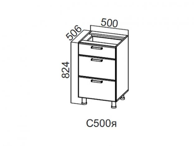 Стол-рабочий с ящиками 500 С500я 824х500х506мм Волна