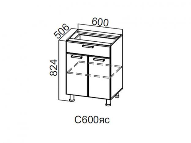 Стол-рабочий с ящиками и створками 600 С600яс 824х600х506мм Волна