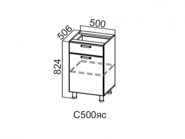Стол-рабочий с ящиком и створкой 500 С500яс 824х500х506мм Волна